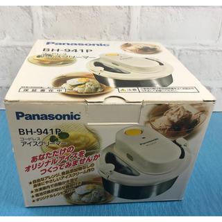 パナソニック(Panasonic)のPanasonic  パナソニック アイスクリーマーBH-941P【未使用品】(調理道具/製菓道具)