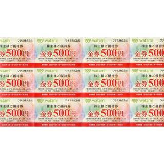 ワタミ株主優待:6000円分(500円券×12枚)(レストラン/食事券)