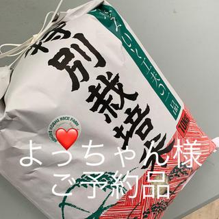 【よっちゃん様ご予約品】つやつや米❤︎   10キロ精米(米/穀物)