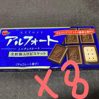 ブルボン(ブルボン)のアルフォート 8箱(菓子/デザート)