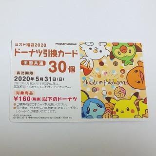 ミスタードーナツ☆福袋 ドーナツ 引換券☆ミスド(フード/ドリンク券)