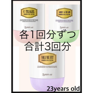 6/29&7/4購入【23years old】人気3種類モデリングマス ク3回分(パック/フェイスマスク)