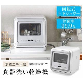 アイリスオーヤマ(アイリスオーヤマ)の工事不要!食器洗い乾燥機 KISHT5000-W(食器洗い機/乾燥機)