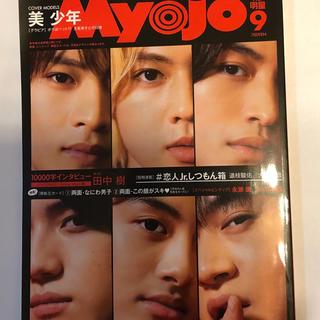ジャニーズ(Johnny's)のちっこいmyojo 2020年9月号(アート/エンタメ/ホビー)