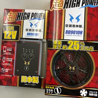 2020New空調風神服バッテリー(12v)+ファンセット(バッテリー/充電器)
