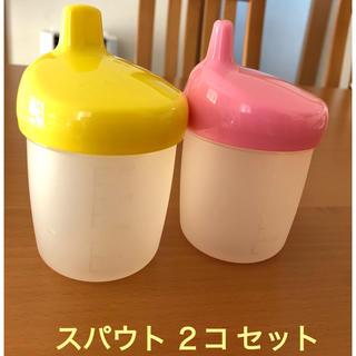 アカチャンホンポ - スパウト  2コセット   ベビー食器    マグ