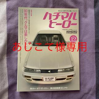 【あじこて様専用】⭐︎値下げ!⭐︎ハチマルヒーロー vol.12(車/バイク)