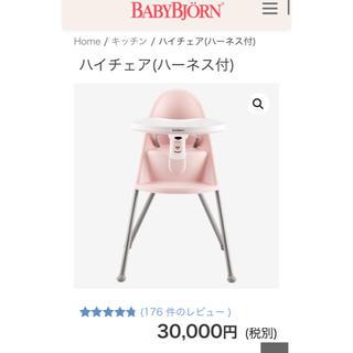 BABYBJORN - ベビービョルン ハイチェア ピンク