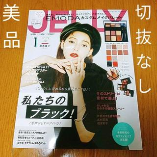 JELLY 2020年1月号 雑誌のみ 切り抜きなし(ファッション)