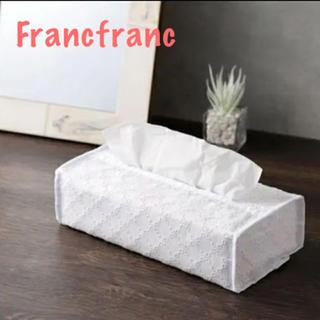 フランフラン(Francfranc)のFrancfranc フランフラン アリー ティッシュボックス(ティッシュボックス)