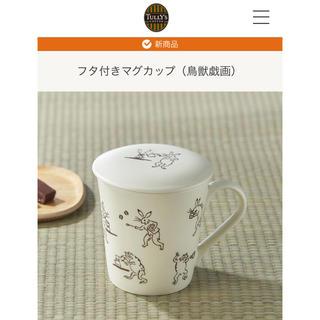 タリーズコーヒー(TULLY'S COFFEE)のTully's Coffee タリーズ 「かまわぬ」コラボ 鳥獣戯画 マグカップ(グラス/カップ)