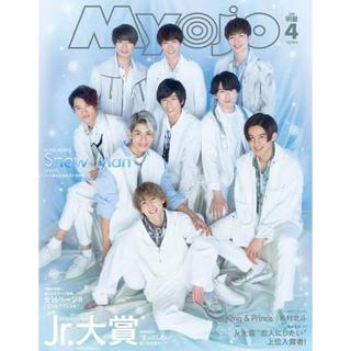 シュウエイシャ(集英社)のMYOJO 2020年4月号(アート/エンタメ/ホビー)