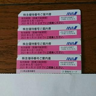 ANA(全日本空輸) - ANA(全日本)株主優待券4枚