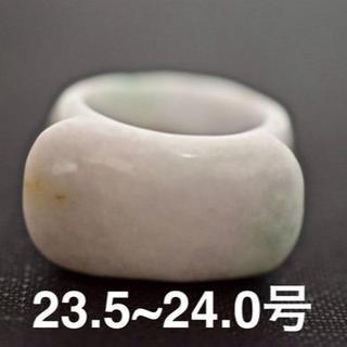 15-26 特売 23.5号~24.0号 天然 A貨 白 薄緑 翡翠 板指リング(リング(指輪))