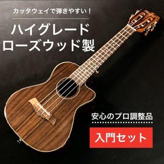 【プロ調整品】Music製 ローズウッド製コンサート・ウクレレ【入門セット】(その他)