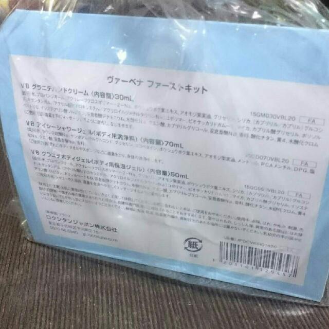 L'OCCITANE(ロクシタン)の【値下げ】ロクシタン ヴァーベナ ファーストキット コスメ/美容のボディケア(ボディローション/ミルク)の商品写真