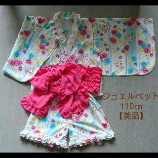 サンリオ - ジュエルペット   浴衣ドレス 甚平 女の子(おまけで名前シール付けます)