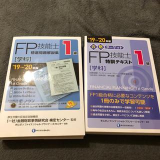 FP1級 テキスト、問題集(資格/検定)