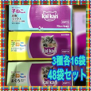 マース(MARS)の訳あり★カルカン 子猫用 パウチ 3種×16袋 48袋セット(猫)