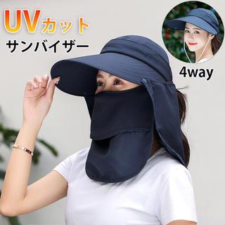 UVカット サンバイザー フェイスカバー ネックカバー 紫外線対策 花粉症(その他)