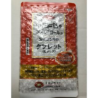 タイショウセイヤク(大正製薬)の中性脂肪やコレステロールが気になる方のタブレット(ダイエット食品)