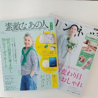タカラジマシャ(宝島社)の素敵なあの人 リンネル 2020年7月号雑誌♡2冊セット(ファッション)