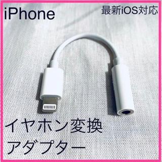 アイフォーン(iPhone)のiPhone イヤホン変換ケーブル(ストラップ/イヤホンジャック)