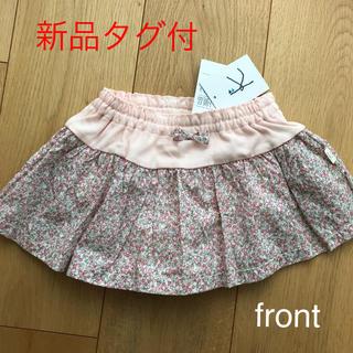 クミキョク(kumikyoku(組曲))の【未使用】組曲 KUMIKYOKU ブルマ付スカート 90(スカート)