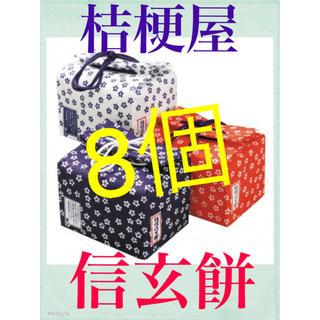 桔梗屋 信玄餅 8個 選べる布巾着(菓子/デザート)