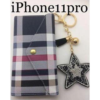 新品✨iPhone11pro チェック柄 手帳型ケース✨星のチャーム付き(iPhoneケース)