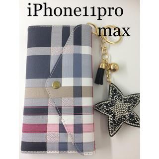 新品✨iPhone11promax チェック柄 手帳型ケース✨星のチャーム付き(iPhoneケース)
