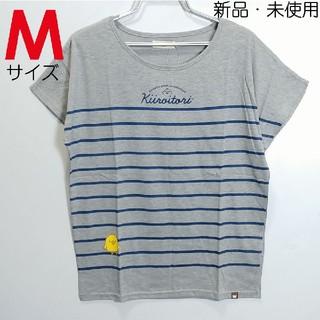 サンエックス(サンエックス)の新品 Mサイズ ドルマン Tシャツ リラックマ サンエックス グレー 8366(Tシャツ(半袖/袖なし))