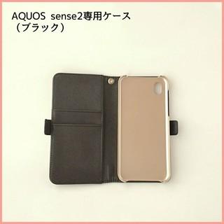 アクオス(AQUOS)のAQUOS sense2★SHV43 手帳型 スマホケース ブラック 黒(Androidケース)