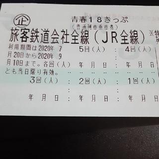 青春18 2回 8/5迄に静岡市着で要返却 4連休使用可 青春18きっぷ339(鉄道乗車券)