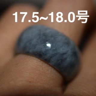 15-25 処分 17.5号〜18.0号 天然 A貨 グレー 翡翠 板指リング(リング(指輪))