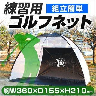 新品★ゴルフ練習用ネット 折りたたみGFA-k/p(その他)