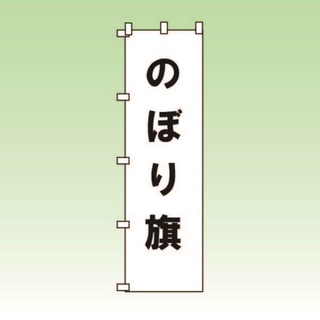 のぼり旗 オーダーメイド(店舗用品)