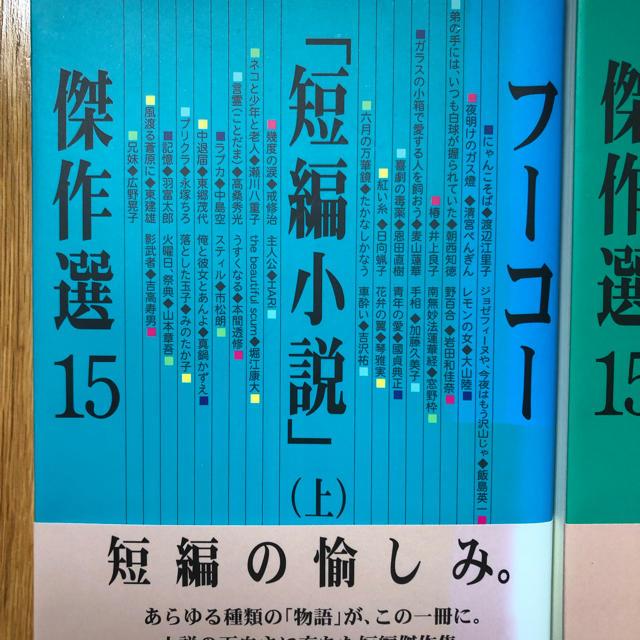 短編小説傑作選の通販 by 姫だるま's shop|ラクマ