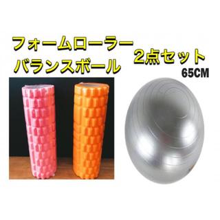 新品♪フォームローラーとバランスボール2点セット ヨガ 筋膜リリース ストレッチ(ヨガ)