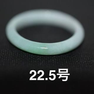 15-21 22.5号 天然 A貨 緑 翡翠 細身 リング 指輪 硬玉(リング(指輪))