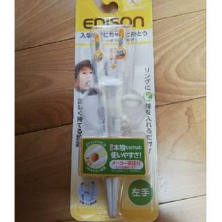 エジソン子供左トレーニング箸(スプーン/フォーク)