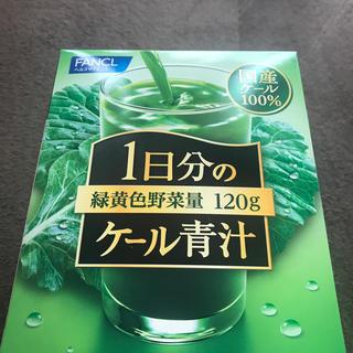 ファンケル(FANCL)のファンケル  1日分のケール青汁 20本(青汁/ケール加工食品)