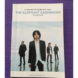 ギター弾き語り楽譜 エレファントカシマシ Songbook(ポピュラー)