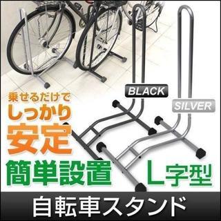 新品★自転車 スタンド 1台用 L字型 ★色・選択不可/p(日用品/生活雑貨)