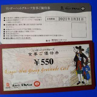 11000円 リンガーハット 株主優待券 11000円分(レストラン/食事券)