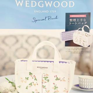 ウェッジウッド(WEDGWOOD)のWEDGWOOD Special Book 整理上手なトートバッグ&ポーチ(ポーチ)
