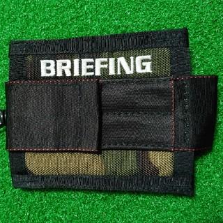 ブリーフィング(BRIEFING)のBRIEFING ボールホルダー GREENCAMO(バッグ)