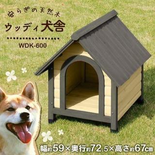 新品★犬小屋 中型犬 大型犬 ウッディ犬舎-k/wa(犬)