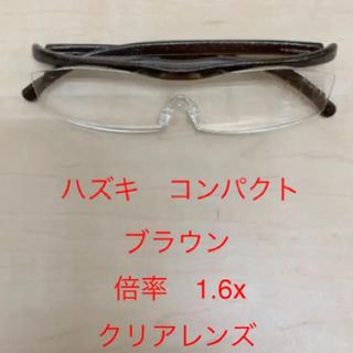 ♦️R62新品ハズキ コンパクト ブラウン1.6x♦️SAMPLE価格2400円(サングラス/メガネ)