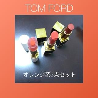 トムフォード(TOM FORD)のUSED トムフォードリップ3点セット(口紅)